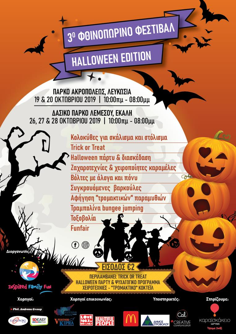 A5 flyer_halloween_Greek